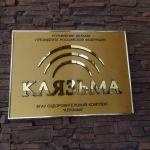 Veranstaltungsort Erholungsgebiet Kljasma