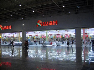 Auchan Moskau