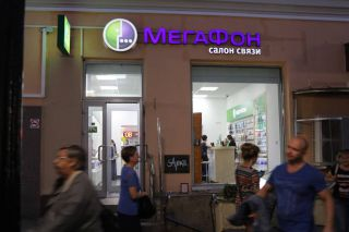 Russische Mobilfunkbetreiber gegen geplante Vorratsdatenspeicherung
