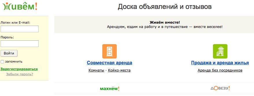 Zhivem.ru