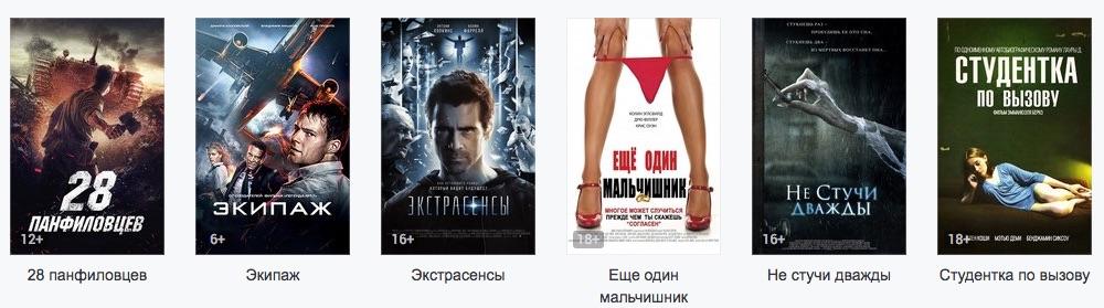 Ausschnitt aus dem kostenlosen Film-Angebot von ivi.ru.