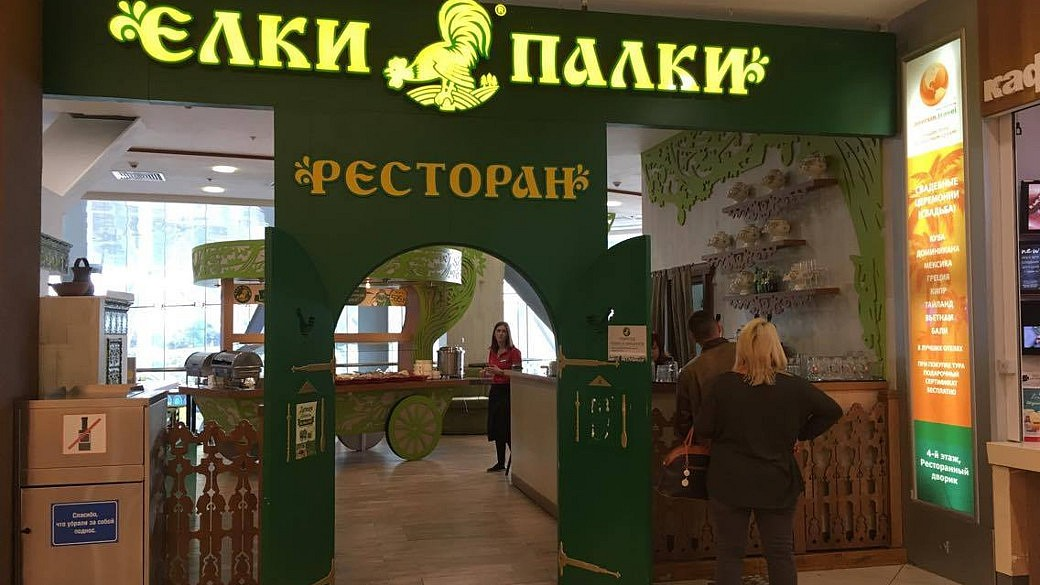 Eingang zum Restaurant Elki-Palki