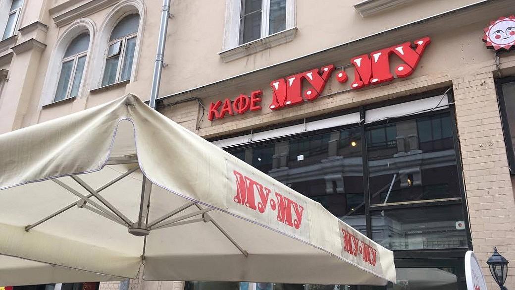Café Mu-Mu Filiale von außen