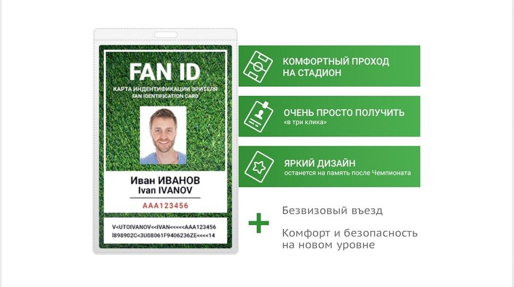 Fan-ID zur Fußballweltmeisterschaft 2018