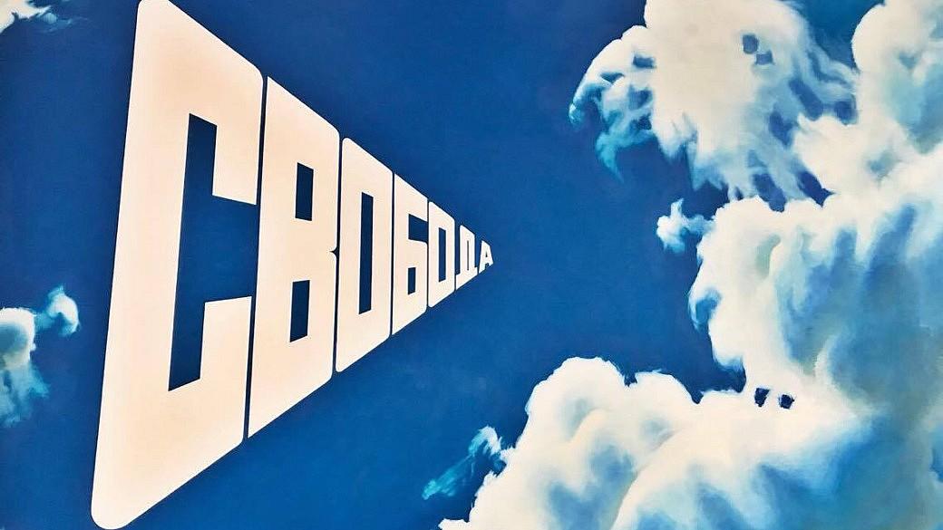 """Himmel mit der Aufschrift """"Swoboda"""" (Freiheit)"""